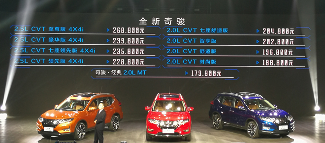 2017款日产奇骏上市 售17.98-26.88万