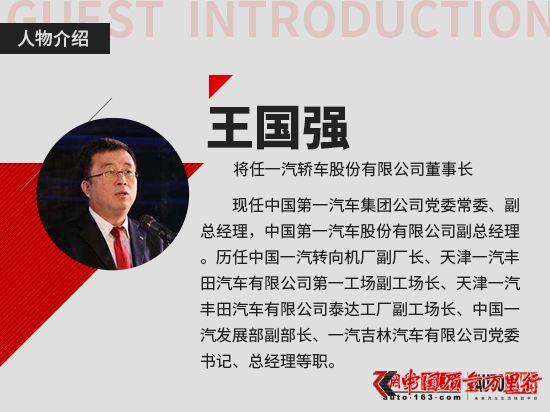 一汽轿车人事大调整:王国强任董事长 柳长庆为公司副总