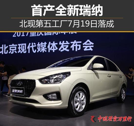 北京现代第五工厂7月19日落成 首产全新瑞纳