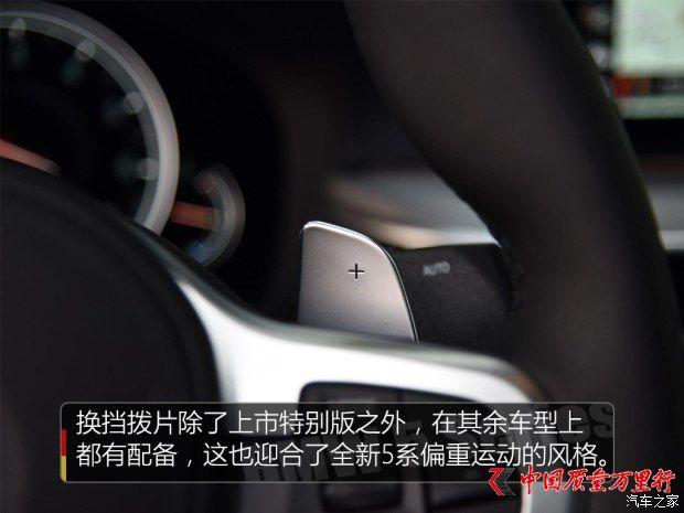 华晨宝马 宝马5系 2018款 530Li 领先型 M运动套装