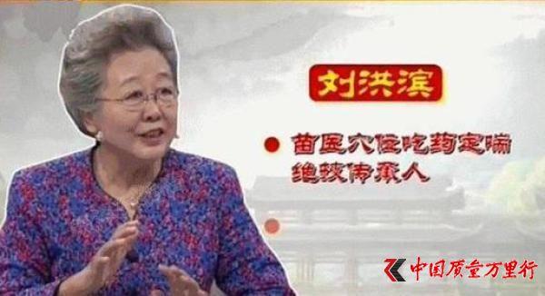 """官方公布13个医药广告违法案 女""""神医""""刘洪滨在列"""