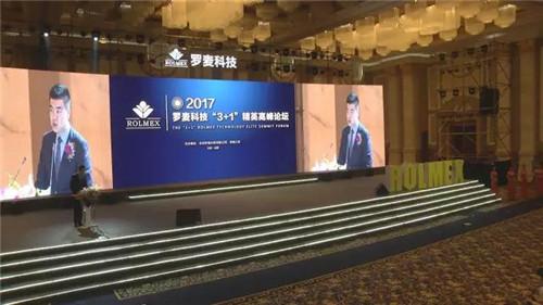 """2017罗麦科技西南大区""""3+1""""精英高峰论坛-成都站"""