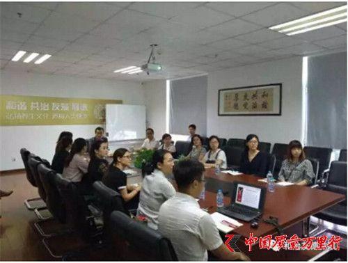 和治友德成功召开首届中国区分公司助理业务培训