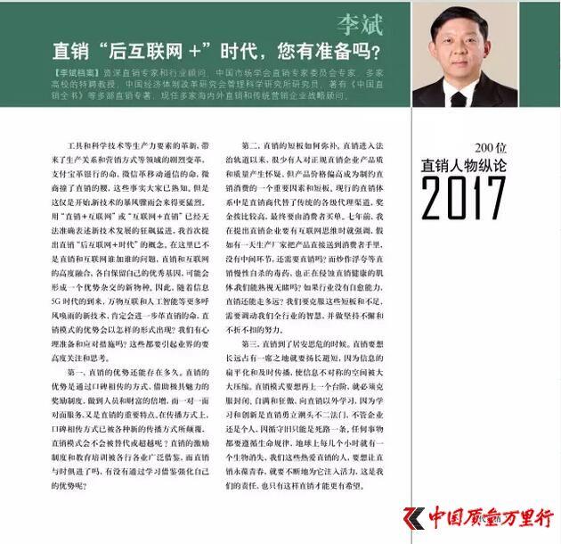 """李斌:直销""""后互联网+""""时代 直企需居安思危"""
