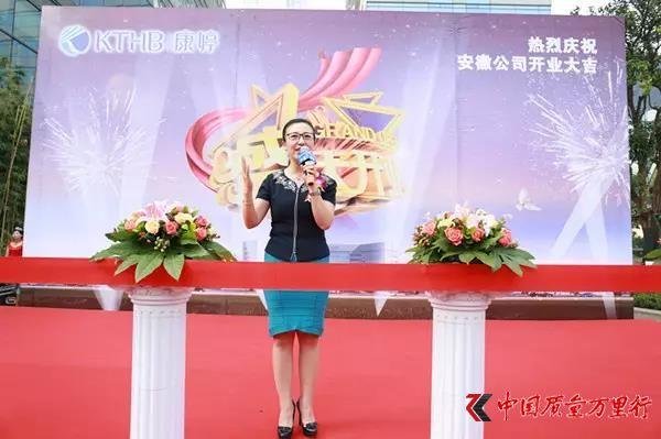 热烈庆祝康婷公司安徽省分公司盛大开业