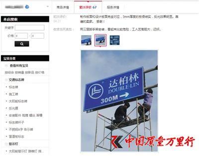 一名买家在评论中对卖家安装路牌表示感谢。