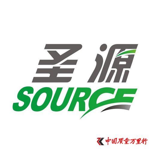 武汉圣源环保科技有限公司