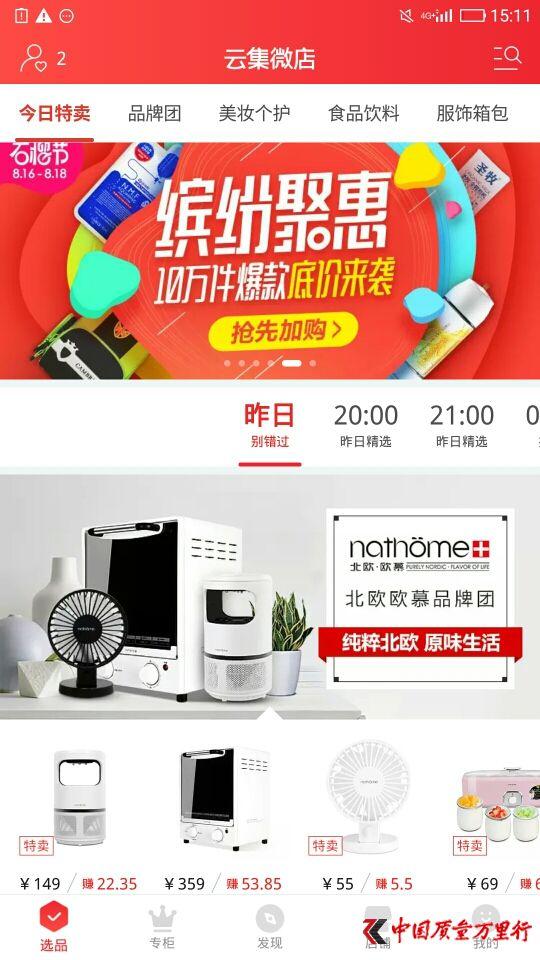 云集微店:消费者眼中的社交电商