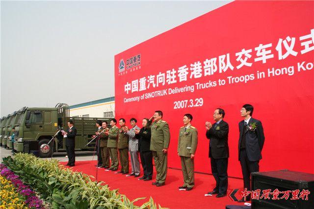 中国重汽携豪沃军车献礼香港回归祖国二十周年