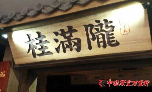 网红餐厅桂满陇被曝餐具中有虫在蠕动 涉事产品下线