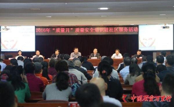 """北京市质监局举办2016年""""质量月""""质量安全知识进社区主题宣传服务活动"""