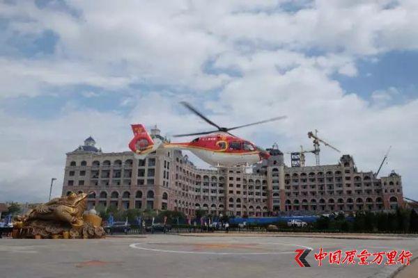 大连金石滩―海岛直升机旅游高端项目启航仪式