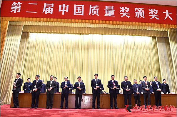 国家质量监督检验检疫总局《中国质量奖管理办法》