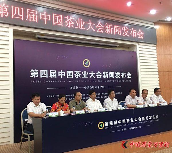 第4届中国茶业大会9月15-16日在湖北五峰举办