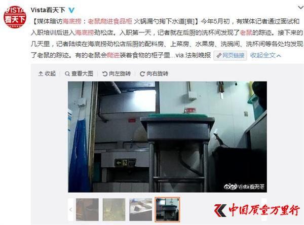 媒体暗访海底捞老鼠爬进食品柜 海底捞火锅致歉:问题属实
