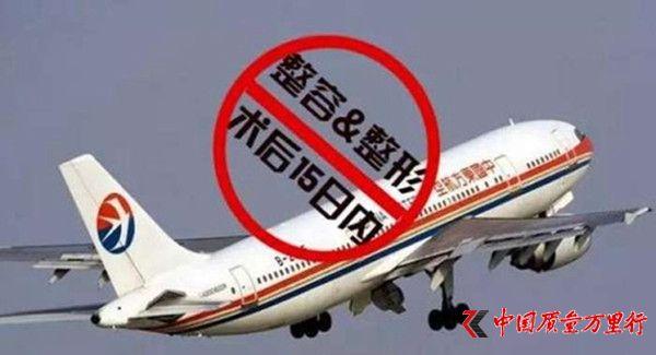整形后15天内不能坐飞机? 多数航空公司暂未要求