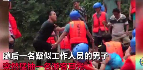 游客浙江安吉漂流被打 涉事景区已停业