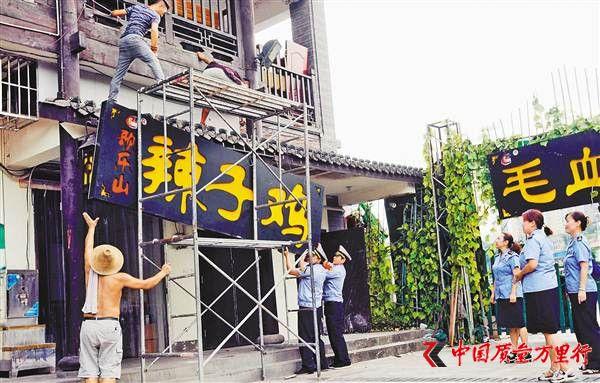 重庆市沙坪坝整治磁器口旅游市场