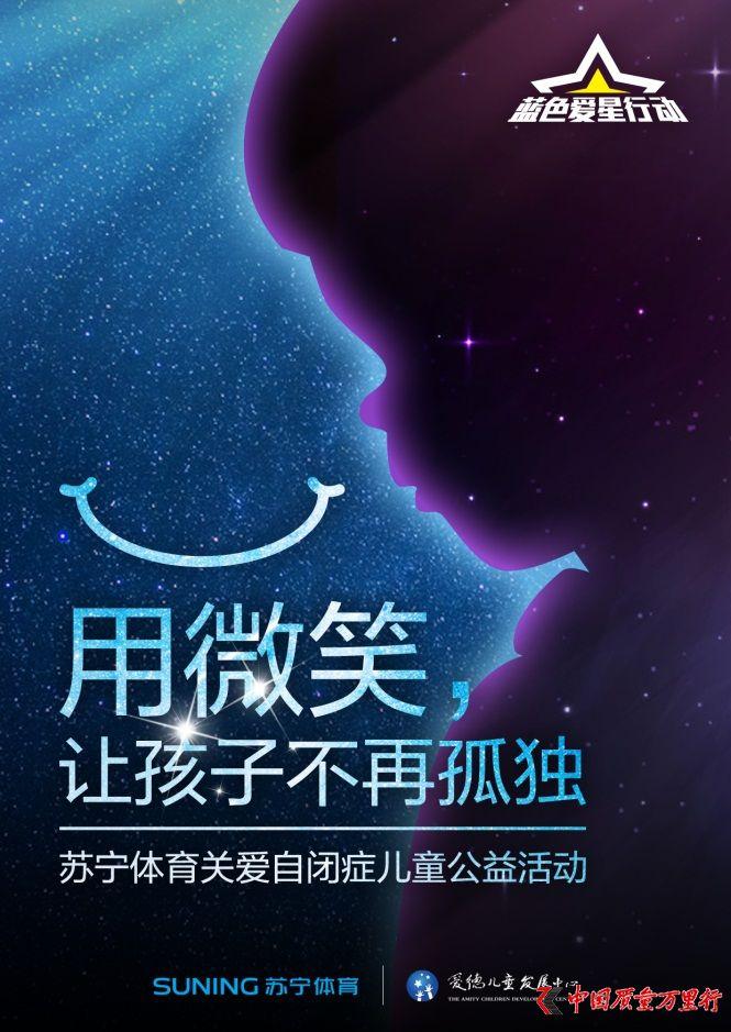 """苏宁体育发起""""蓝色爱星""""公益行动 呼吁社会关爱自闭症儿童"""