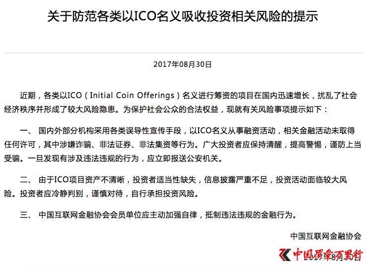 互金协会昨夜发文提示ICO风险:部分机构涉嫌非法集资、诈骗