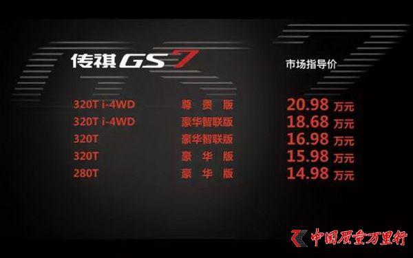 传祺GS7 GS3双车上市 最强SUV矩阵助力品牌迈入新时代