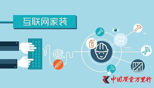 超七成京城互联网家装消费者青睐整包