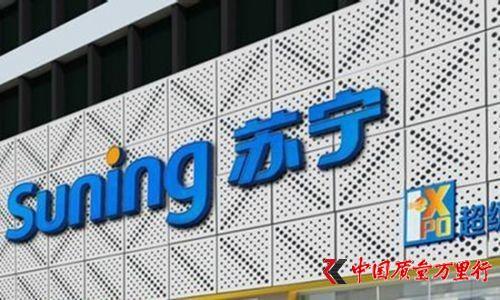 苏宁云商上半年净利润2.91亿元 同比增长340.5%