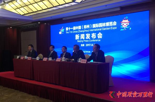 第十一届中国(郑州)国际园林博览会将于9月29日开幕