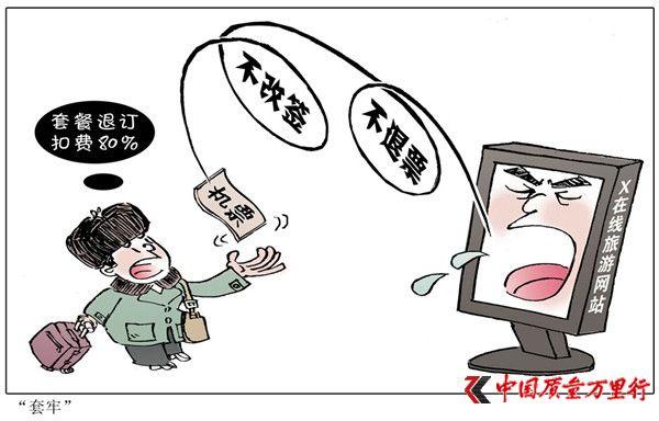 """北京禁止旅行社捆绑销售套餐产品及""""交押金送旅游"""""""
