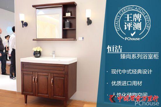 精雕细琢的美感 恒洁臻尚浴室柜评测