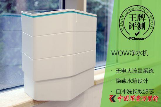 高颜值强净化 WOW净水机评测