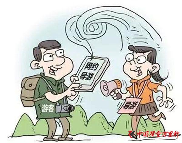 """旅游业嫁接""""共享经济""""模式 杭州悄现网约导游"""