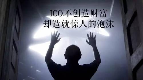 """监管箭在弦上 """"新型传销""""ICO能否回归正途?"""