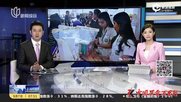 泰国纪念品店违规卖药给中国游客 镇痛贴贴脸致皮疹