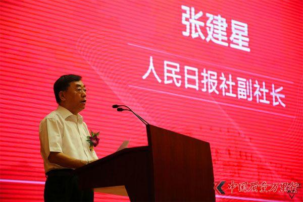 """""""2017中国全域旅游魅力指数排行榜""""颁奖典礼在京成功举办"""