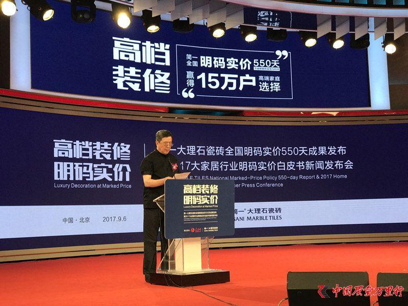 中国室内装饰协会刘��:明码实价是行业规范化的必然要求