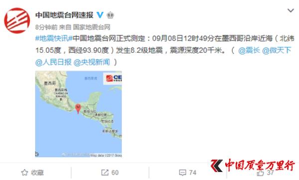 墨西哥近海发生8.2级地震 震源深度20千米