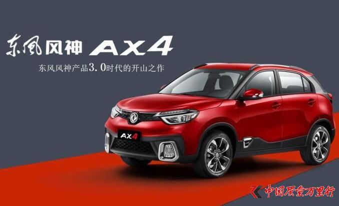 东风风神AX4上市 售价6.68-10.18万