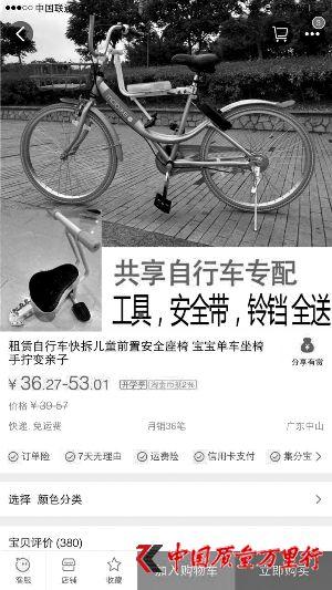 网店出售各式共享单车儿童座椅。