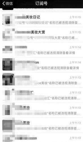 """多个美妆类公众号名称被""""违规清除"""" 图片来源:北京青年报"""