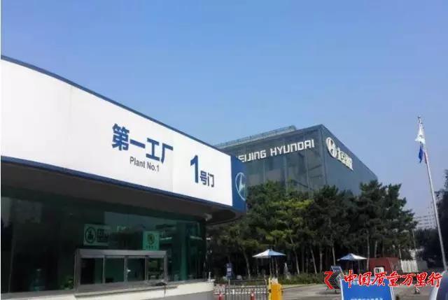 北京现代疑拖欠供应商货款,致全部工厂停线