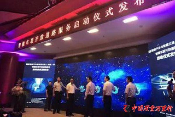 北京启动全球首条智能网联汽车潮汐试验开放道路