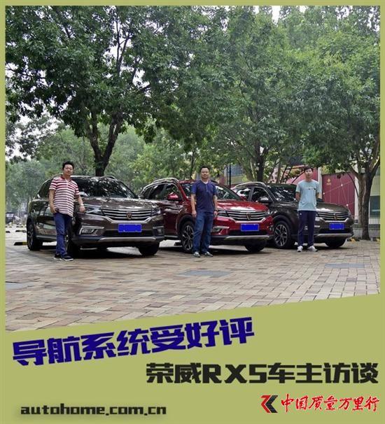 导航系统受好评 上汽荣威RX5车主访谈