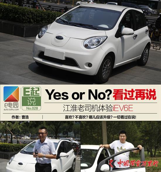 江淮老司机体验iEV6E 谁说电车不靠谱?
