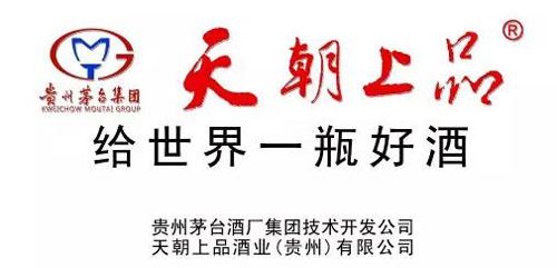 """""""天朝上品号""""成功首航 大国品牌彰显行业风范"""