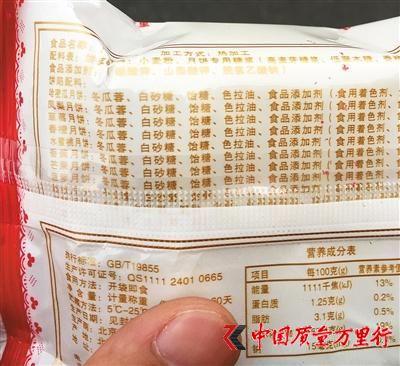 """一款在售的""""凤梨月饼"""",实际为冬瓜蓉调制,无水果成分。孙阳 摄"""