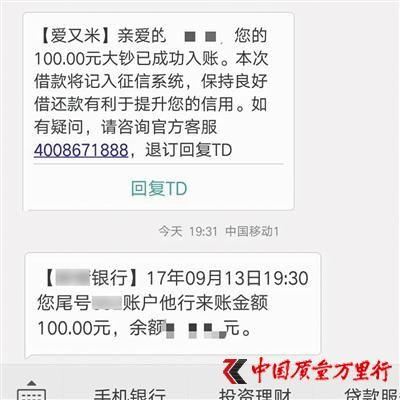 9月13日,在校生小王在爱又米借到的100元到账。
