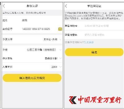 张丽在爱又米注册时,填写了本科未毕业和学校、入学时间之后,还要验证学信网信息。