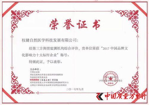 权健获中国品牌文化影响力十大标杆企业称号