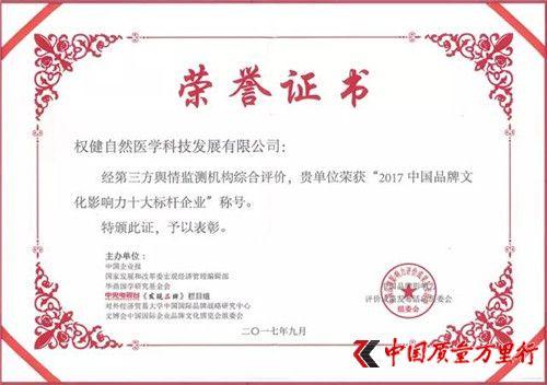 """权健荣获""""2017中国品牌文化影响力十大标杆企业""""称号"""